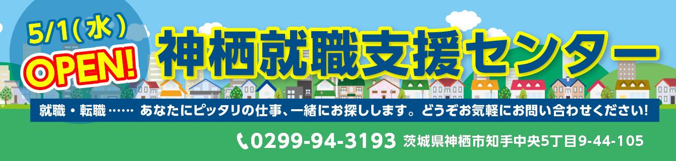 5/1(水)神栖就職支援センターオープン