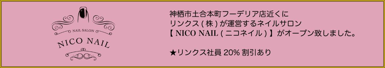 神栖ネイルサロン NICONAIL オープン
